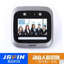 嘉品(JAPIN)DS3动态人脸识别一体机智能考勤机 门禁人脸识别