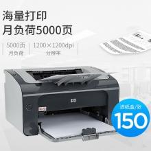 现货!现货!惠普(HP)1106黑白激光打印机 A4打印 USB打印 小型商用打印机HP1106