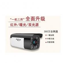 澳星 AX-456智能双光(4MM)监控摄像头网络高清摄像机枪机