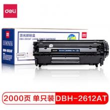 得力DBH-2612AT易加粉2000页打印 易加粉硒鼓 12A黑色(适用惠普HP1020plus 1010 M1005 3050 M1319f 佳能2900 3000)