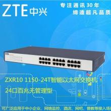 中兴24口百兆交换机1000系以太网交换机24口百兆19寸机架ZXR10 1150-24T