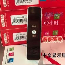 夏新录音笔H30 8G内存 中文显示 一键录音 大功率立体声喇叭 内置电池 不锈钢外壳