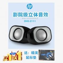惠普(HP) 笔记本电脑音响台式办公家用桌面小音箱 迷你双声道低音炮usb游戏多媒体音箱音响扬声器 DHS-2111