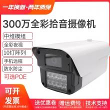 中维世纪方案300万48V国标POE供电8灯白光全彩高清网络摄像机JQ-N66-3MP-NG-NS-GP