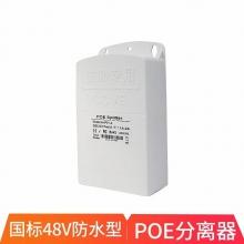 众通源48V转12V国标POE分离器1236供电兼容4578供电防雨盒型Hi-P21-A