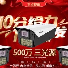 宇点IPC-488/5MP三光源500万加强版 一机三用 红外 白光 自动 大功率红光灯  500万 渠道爆款!新客户品鲜价!