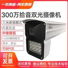 中维模组300万POE双光源全彩高清网络摄像机