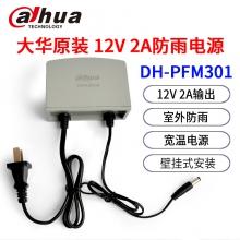 【包邮】大华监控摄像机专用12V2A监控电源 DH-PFM301室外防水电源 宽电压