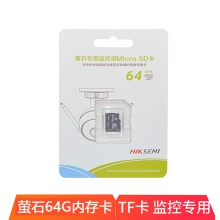 萤石64G监控专用内存卡