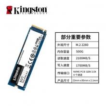 金士顿固态硬盘 SNVS M.2 2280 NV1 500G固态台式机电脑笔记本SSD固态 NVME协议  金士顿固态