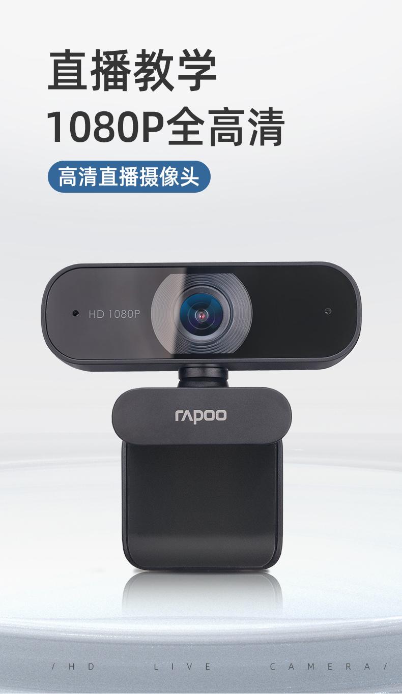 C260摄像头描述-电脑版_01.jpg