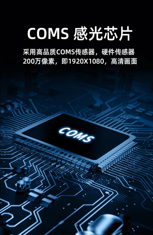C260摄像头描述-电脑版_04.jpg
