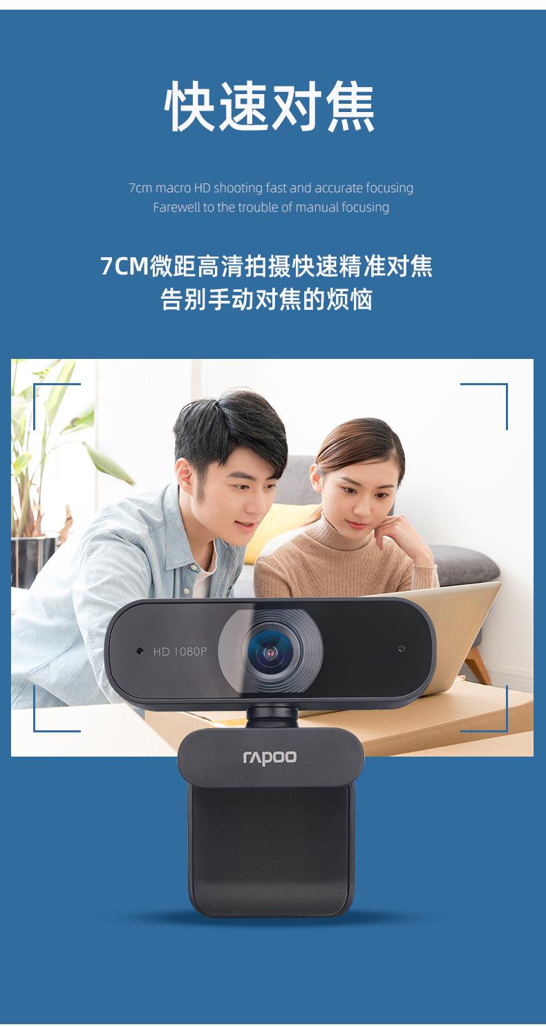 C260摄像头描述-电脑版_08.jpg
